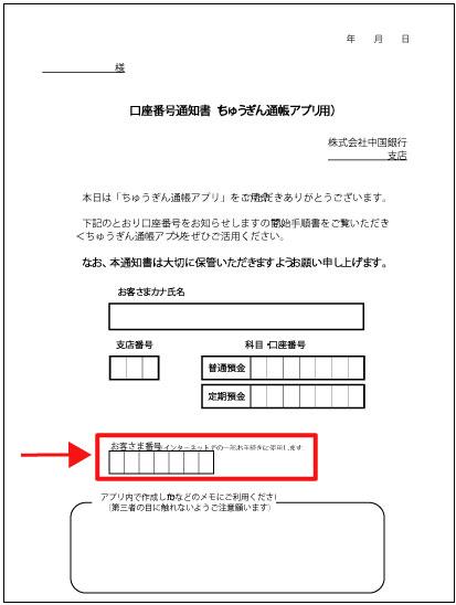 晴れの国岡山 金融機関コード