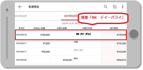 ドコモ口座の不正被害を確認するには | 中国銀行からのお知らせ | 中国銀行